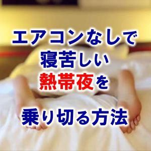 エアコンなしで寝苦しい熱帯夜を乗り切る方法