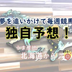 【毎週競馬】うま産地 北海道から耳より予想!2020.10.31(土)