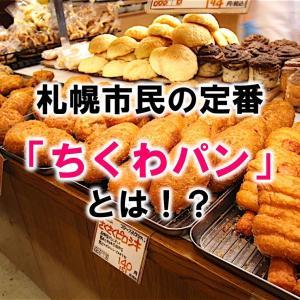 札幌市民の定番「ちくわパン」とは!?