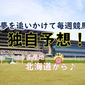 【毎週競馬】うま産地 北海道から耳より予想!2020.10.24(土)