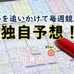 【毎週競馬】うま産地北海道から耳より予想!2020.8.1(土)