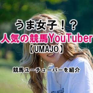 うま女子!?人気の競馬YouTuber【UMAJO】たち