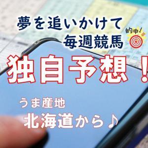 【毎週競馬】うま産地 北海道から耳より予想!2020.11.21(土)