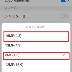 UMIDIGIの写真取得時のファイルサイズの変更