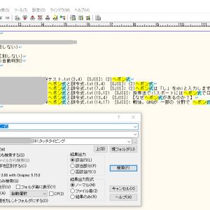 【Sakura】文字列検索の方法