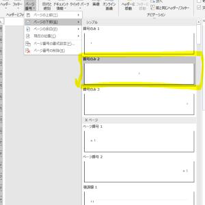 【Word】表示と目次を除いてページ番号を設定-3分