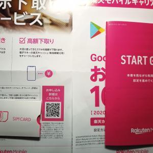 【UMIDIGI 】楽天モバイル  Rakuten UN-LIMIT Ⅵ の設定