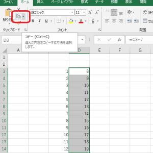 【Excel】計算式を値に変換