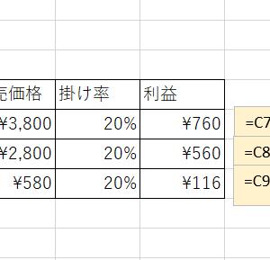 【Excel】セル参照