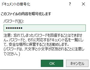 【Excel】パスワード保護