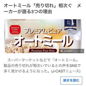 【オートミール】日本で売り切れ続出?!