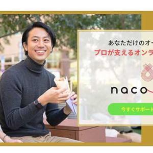 【業界最安値】naco-doの料金プランを解説!更新のタイミングや支払い方法は?