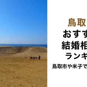 鳥取県でおすすめの結婚相談所ランキング!鳥取市や米子で人気なのは?