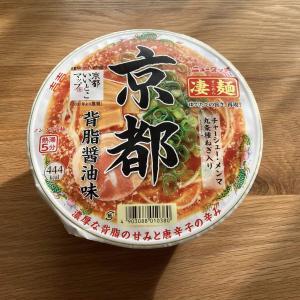 【ニュータッチ凄麺】京都背脂醤油味ラーメンが美味しい(レビュー)