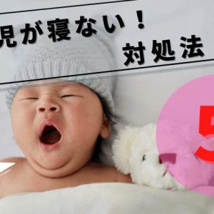 新生児が寝ないときの5つの対処法。効果的なワザも【保育のプロが解説します】