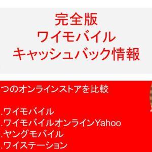 完全版ワイモバイルキャッシュバックお得情報11月23日