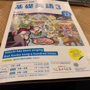 基礎英語始めました。