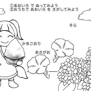 【ぬりえ】色を知ろう!青色【知育・幼児教育】