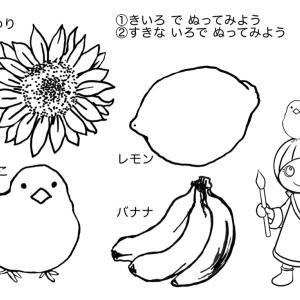 【幼児教育】黄色いものを集めたぬりえをつくりました【お絵かき】