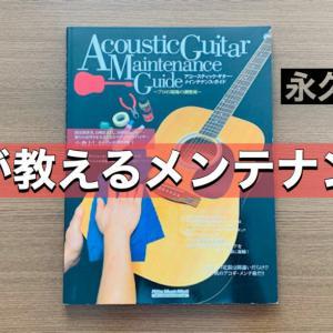 アコースティック・ギター・メンテナンスガイド〜プロの現場の調整術〜