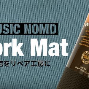 ミュージック・ノマド/ワークマット(MUSIC NOMAD)