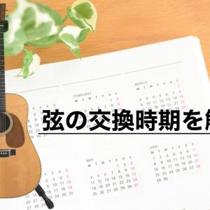 アコギ弦の交換時期と弦を長持ちさせる方法【初心者必見】
