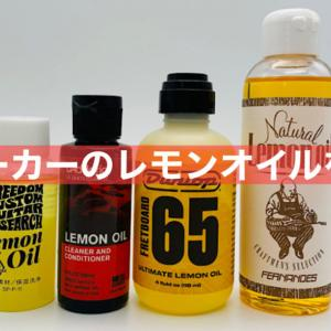 ギターメンテナンス/レモンオイルの使い方と各メーカー比較【4選】