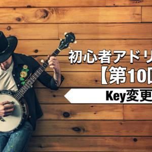 第10回/初心者がアコギでブルースセッション(アドリブ)に挑戦【key変更編】