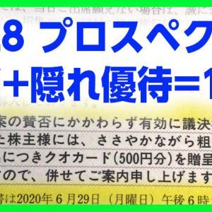 株価40円だけど「隠れ株主優待」と「配当1円」で 利益15% プロスペクト【3528】