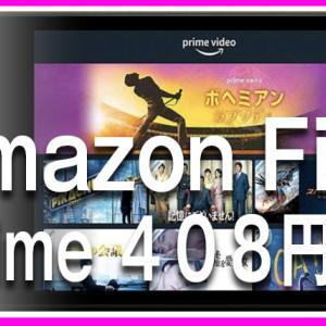 毎月1万円以上お得!家族にも最適『Amazon fire』おすすめ構成!