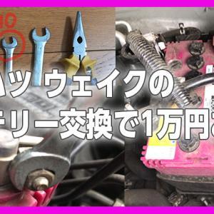ダイハツ ウェイクのバッテリー交換で1万円お得!