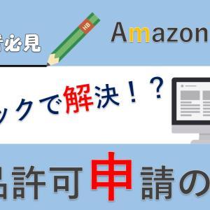 Amazon出品許可申請の方法【1クリックで解決するかも知れません】