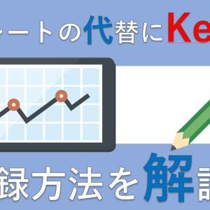 モノレートの代わりのツールKeepa【登録方法を画像付きで解説】