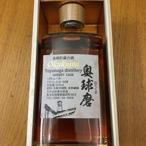米焼酎の長期貯蔵古酒「奥球磨」を味わう