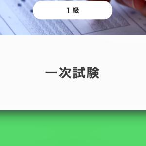 【結果】英検1級一次試験2020年第1回(高1)