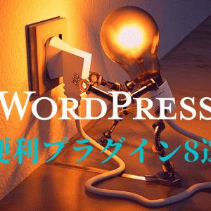 初心者が最初に入れておくべきWordPressプラグインは8個