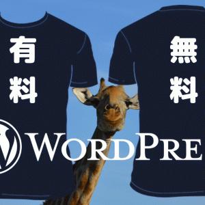 WordPressおすすめテーマ「有料か無料」を迷った時の選び方!