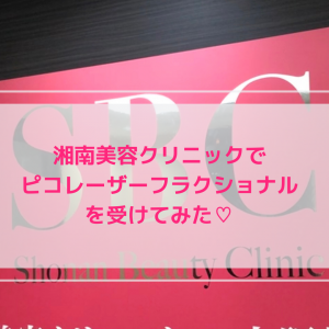 湘南美容クリニック ピコレーザーフラクショナルを受けてみた!