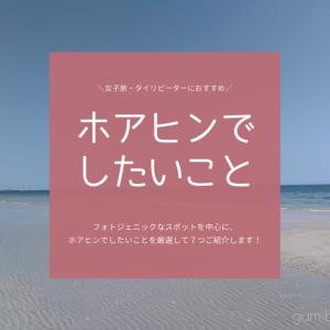 【女子旅】海辺リゾート・ホアヒンをとことん楽しむ!厳選7つを紹介