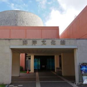 入館料190円のプラネタリウムに行くべき3つの理由!美ら海水族館すぐ