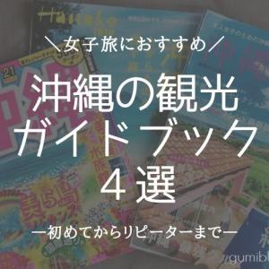 【女子旅】沖縄観光ガイドブックおすすめ4選!沖縄旅リピーターにも