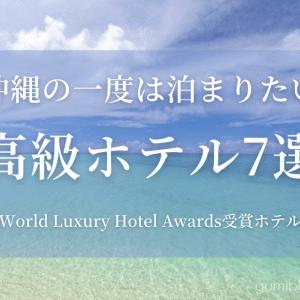 沖縄高級ホテル7選「旅行業界のアカデミー賞」受賞のおすすめホテル【2020年度版】