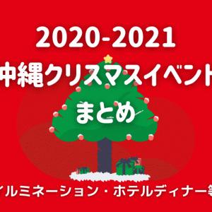 沖縄のクリスマスイベント【2020-2021】イルミネーション・ホテルディナー等