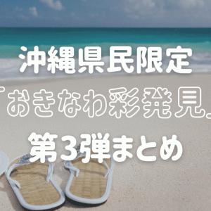 【3/10~4/30】おきなわ彩発見第3弾まとめ!沖縄県内旅行の8割を補助!宿泊以外も対象