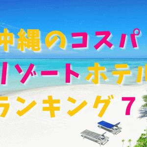 【TOP7】沖縄のおすすめリゾートホテルランキング!人気があって安い宿