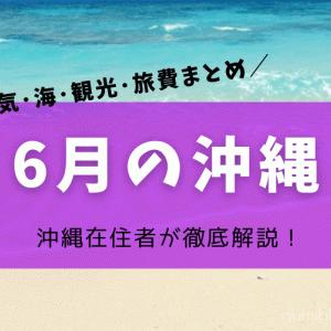 【沖縄の6月】在住者が解説!海水浴やイベント情報&お天気過去データ(梅雨・台風・気温・水温など)