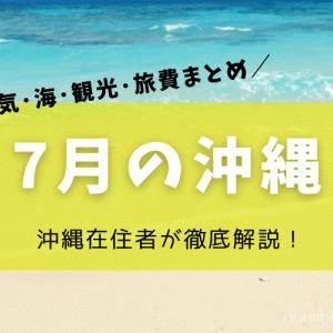 【沖縄の7月】在住者が解説!台風などお天気過去データやイベント・ツアー料金について