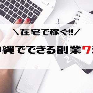 【在宅あり】沖縄副業おすすめ7選!田舎で仕事がない主婦でもできる