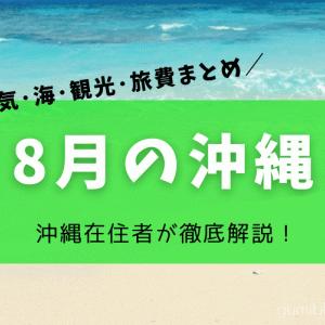 【沖縄の8月】在住者が解説!天気や気温・台風とおすすめイベントや旅行料金について