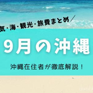 【沖縄の9月】在住者が解説!天気や台風情報・海で泳げるか・イベント・旅行費用が安い理由など